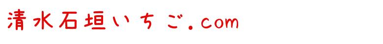 清水石垣いちご.com shimizu-ishigakiichigo.com logo